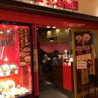 洋麺屋五右衛門 東京スカイツリータウン・ソラマチ店