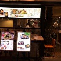 ぴょんぴょん舎 Te-su 東京スカイツリータウン・ソラマチ店