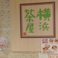 横浜茶屋 アトレ吉祥寺店