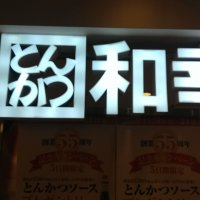とんかつ和幸 アトレ吉祥寺売店