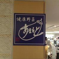 健康野菜 あきもと アトレ吉祥寺店