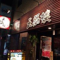 香港飲茶居酒屋 五福楼 草加