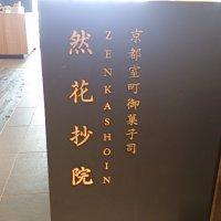 茶庭 然花抄院 ZENKASHOIN 渋谷ヒカリエShinQs店