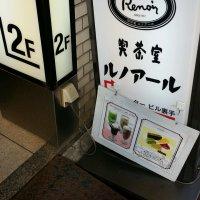 喫茶室ルノアール 神田北口駅前店