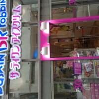 サーティワンアイスクリーム クロス茶屋町店
