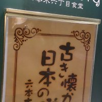 66DINING 六本木六丁目食堂 グランデュオ蒲田店