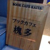 Book Cafe KAITA ブックカフェ 槐多