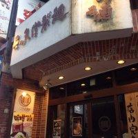 三ツ矢堂製麺 明大前店