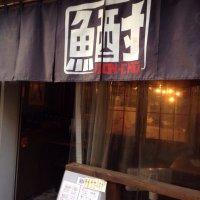 魚酎 UON-CHU