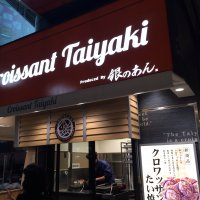 クロワッサンたい焼 新宿アルタ1F店