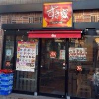 すき家 新丸子駅東口店