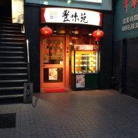 中華料理 豊味苑