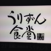 沖縄料理 うりずん食堂