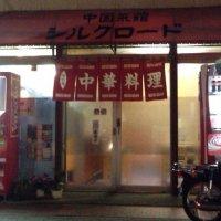 中国菜館 シルクロード