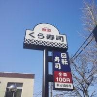 無添くら寿司 井草八幡宮店