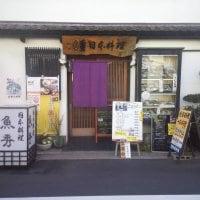 日本料理 魚秀