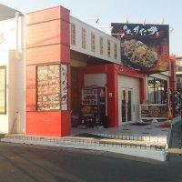 伝説のすた丼屋 草加新田店