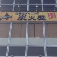 北海道ダイニング 炭火屋の口コミ
