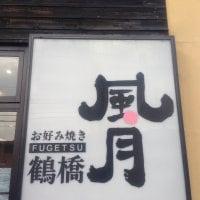 鶴橋風月 南草津店の口コミ