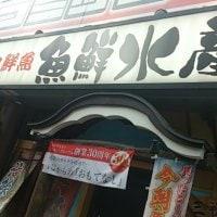 朝獲れ鮮魚 三代目網元 魚鮮水産 中野北口店