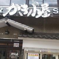 かき小屋 中野店