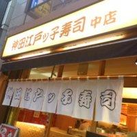 神田江戸ッ子寿司 中店