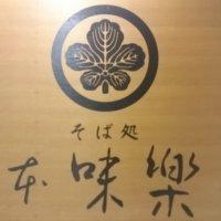 そば処 本味楽 京王グルメパーク店