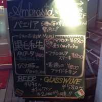 Grill&Wine Ambrosia グリル アンブロシア 恵比寿