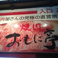 焼肉 おもに亭 鷺宮店