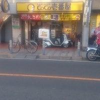 CoCo壱番屋 東武梅島駅前店