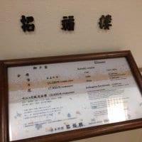 招福樓 東京店