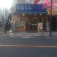 福しん 梅島店の口コミ