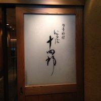日本料理 いなば十四郎 丸ビル
