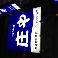 庄や 西新井駅前店