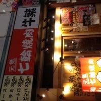 七輪焼肉 牛繁 西新井店