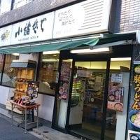 小諸そば 新宿一丁目店
