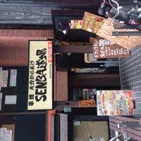 串焼 大分からあげ SENBA道場