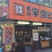 名代 宇奈とと 大阪梅田店