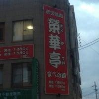 炭火焼肉 榮華亭 野洲店