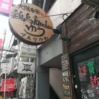 鶏鳥Kitchen ゆう アメリカ村店