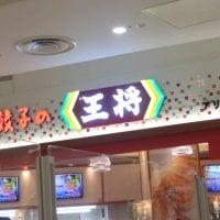 餃子の王将 アリオ西新井店の口コミ