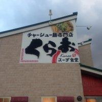 チャーシュー麺専門店 くらお