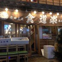 食道楽 上野店
