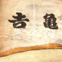 寿司 懐石料理 吉亀寿司 新宿御苑
