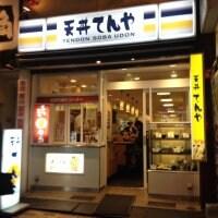天丼てんや 上野店