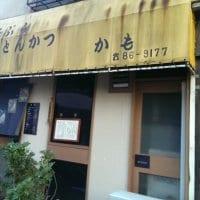 天ぷら とんかつ かも