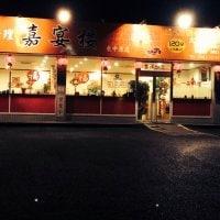 台湾料理 嘉宴楼 東中原店