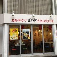 大阪伝統の味 串カツ 田中 代々木店