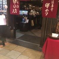 串の房 アトレ恵比寿店