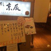 すし 京辰 恵比寿店